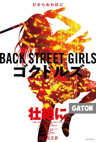 Back Street Girls: Gokudoruzu TEMPORADA 1 [Sub Español] MEDIAFIRE
