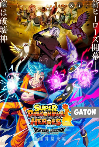 Super Dragon Ball Heroes TEMPORADA 2 [Sub Español] MEDIAFIRE